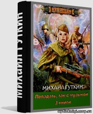ГУТКИН МИХАИЛ ВСЕ КНИГИ FB2 СКАЧАТЬ БЕСПЛАТНО
