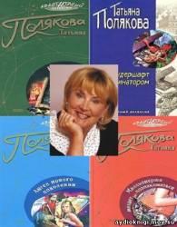 Полякова Татьяна - Сборник произведений (76 книг) скачать бесплатно