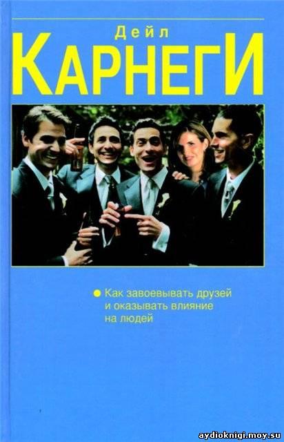 Дейл Карнеги - популярный американский писатель-психолог. Вложил свой