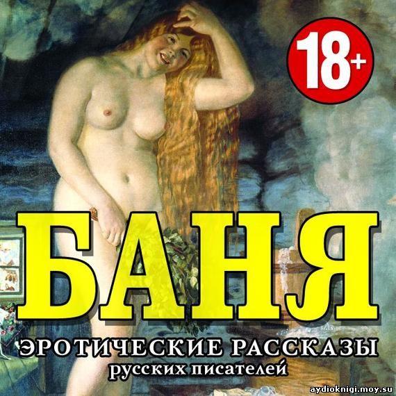 Читать русские еротические рассказі 10 фотография
