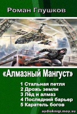 РОМАН ГЛУШКОВ СТАЛЬНАЯ ПЕТЛЯ СКАЧАТЬ БЕСПЛАТНО