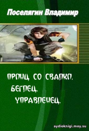 ФАНТАСТИКА ПРИНЦ СОСВАЛКИ ЧАСТЬ 2 СКАЧАТЬ БЕСПЛАТНО