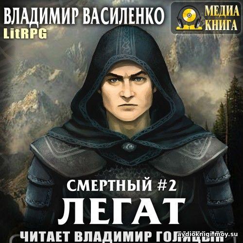 ХРОНИКИ ЭЙДОСА АРТАР 3 ЛЕГАТ СКАЧАТЬ БЕСПЛАТНО