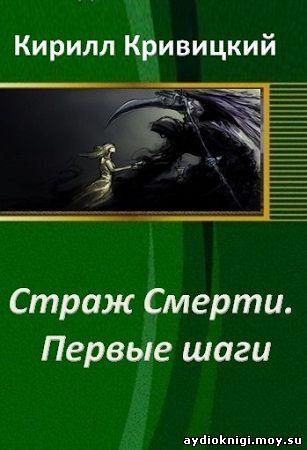 КИРИЛЛ КРИВИЦКИЙ СТРАЖ 3 СКАЧАТЬ БЕСПЛАТНО